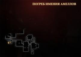 КартаПогребАмеллов