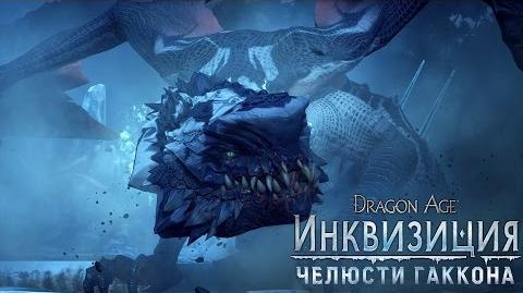 Tomiris/Дополнение Dragon Age: Инквизиция - Челюсти Гаккона