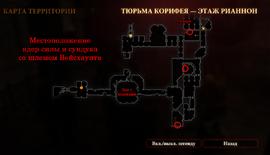 Карта Тюрьма Корифея этаж Рианнон