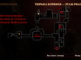 Тюрьма Корифея - этаж Рианнон