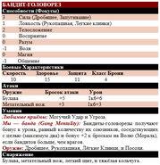 Бандит-головорез таблица