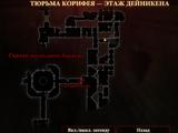 Тюрьма Корифея - этаж Дейникена