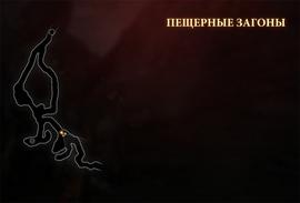 Карта Пещерные загоны