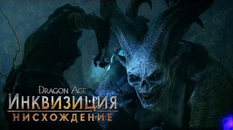 Dragon Age Инквизиция - Нисхождение - Официальное видео игрового процесса