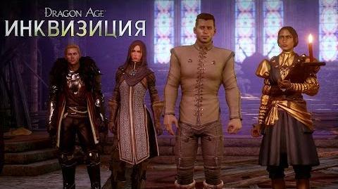 DRAGON AGE™ ИНКВИЗИЦИЯ - Выбор и его последствия - видео игрового процесса