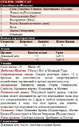 Генлок-эмиссар статистика RPG