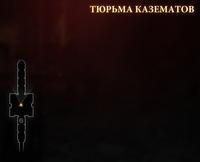 Карта Тюрьма Казематов