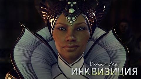DRAGON AGE™ ИНКВИЗИЦИЯ - Вивьен - Официальный трейлер