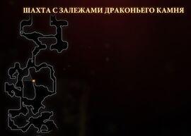 Карта Шахта с залежами драконьего камня