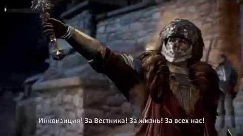 Dragon Age Inquisition - Враги Тедаса. Трейлер Gamescom 2014