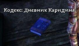 Дневник Каридина