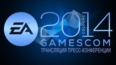 Mak2000Hunter/Пресс-конференция ЕА на Gamescom 2014(13.08.2014)