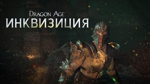 DRAGON AGE™ ИНКВИЗИЦИЯ - Брешь - Официальный трейлер