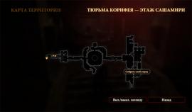 Карта Тюрьма Корифея Этаж Сашамири