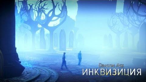 DRAGON AGE™ ИНКВИЗИЦИЯ - Изумительный мир - Ролик к выходу игры