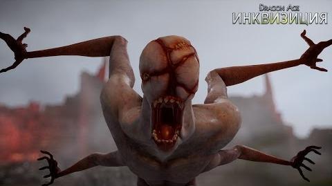 Dragon Age Инквизиция - Враги Тедаса