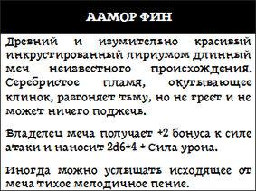 Аамор Фин