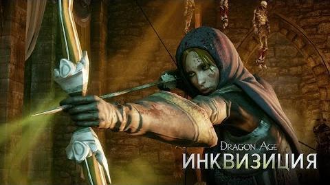 DRAGON AGE™ ИНКВИЗИЦИЯ - Видео игрового процесса - Демо с выставки E3 - Часть 2 - Замок Редклифф