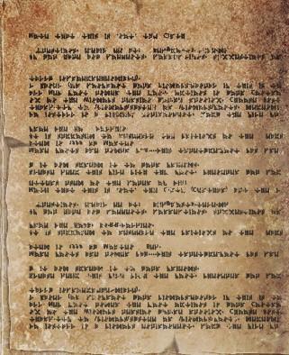 Language | Dragon Age Wiki | FANDOM powered by Wikia