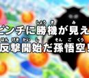 Episode 26 (Dragon Ball Super)
