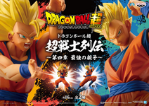 Dragon Ball Super Super Warrior Biographies Father and Son