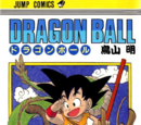 Dragon Ball (Comic)