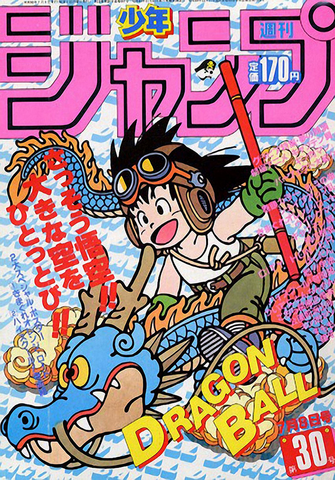 File:Shonen Jump 1985 Issue 30.png