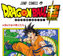 Volume 1 (Dragon Ball Super)