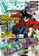 V Jump January 2017 Issue