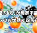 Episode 43 (Dragon Ball Super)