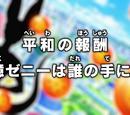 Episode 1 (Dragon Ball Super)