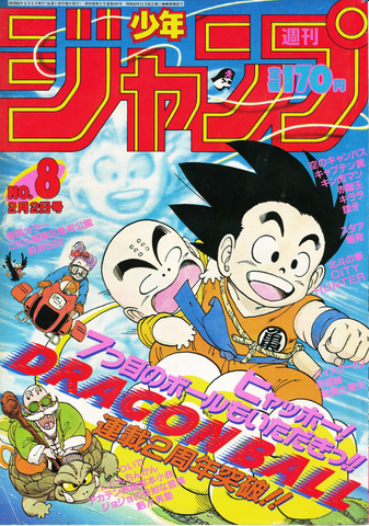 File:Shonen Jump 1987 Issue 8.png