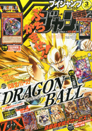 V Jump March 2015 Issue