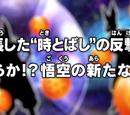 Episode 39 (Dragon Ball Super)