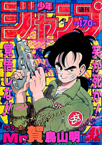 File:Shonen Jump 1986 Issue 49.png