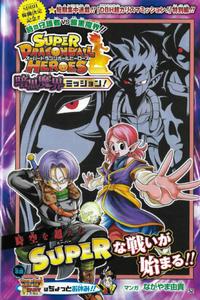 Super Dragonball Heroes Dark Demon World Mission