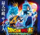 Dragon Ball World Wiki