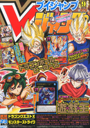 V Jump September 2014 Issue