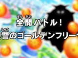 Episode 25 (Dragon Ball Super)