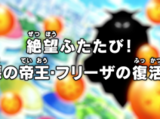 Episode 19 (Dragon Ball Super)
