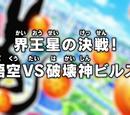 Episode 5 (Dragon Ball Super)