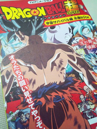 Universe Survival Arc Support Book