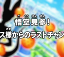 Episode 8 (Dragon Ball Super)