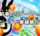 Episode 2 (Dragon Ball Super)