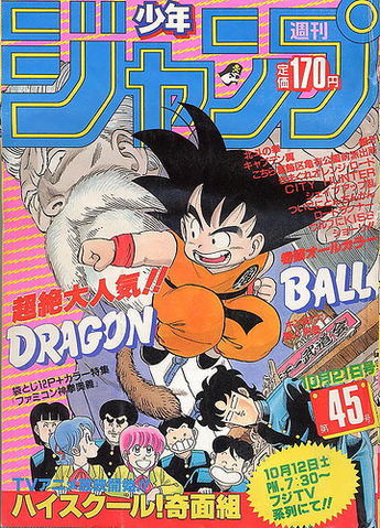File:Shonen Jump 1985 Issue 45.png