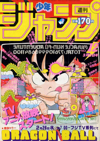 File:Shonen Jump 1986 Issue 12.png