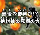 Episode 65 (Dragon Ball Super)