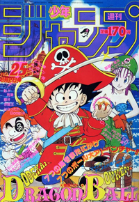 File:Shonen Jump 1986 Issue 25.png