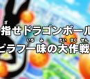 Episode 4 (Dragon Ball Super)
