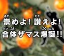 Episode 64 (Dragon Ball Super)
